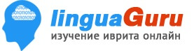 LinguaGuru - Школа изучения языка Иврит по Skype